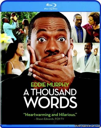 Тысяча слов / A Thousand Words (2012) BDRip 1080p | L2