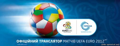 Расписание evro 2012